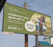 Ukraine-Billboard